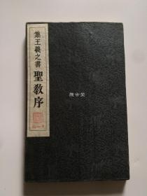 集王羲之书圣教序 石刻拓本 文物商店 集字圣教序  现货