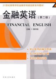 二手金融英语 郭书彩 闫屹 东南大学出版社