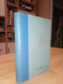 1952年第一版精装毛边老人与海 The Old Man and the Sea