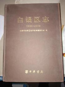 白银区志  1996-2008