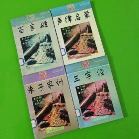 中国古代蒙学精典丛书4本合售