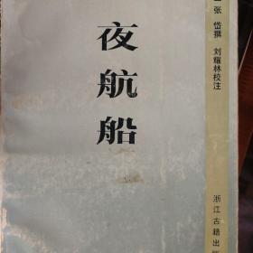 夜航船  浙江古籍1987年版 老版本看着舒服