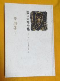 梦游集上(憨山大师全集第一册)