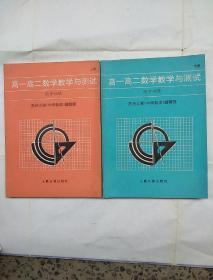 高一高二数学教学与测试同步训练(上下册)