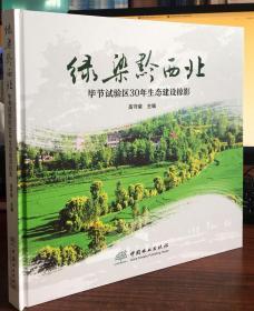 绿染黔西北:毕节试验区30年生态建设掠影