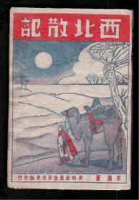 1943年抗战土纸《西北散记》封面精美 毛泽东的印象 张国焘逃出延安 潼关的炮声 作家冰心铃印