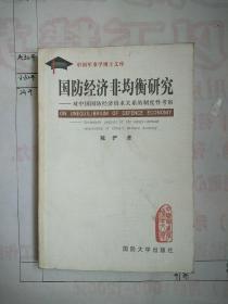 国防经济非均衡研究:对中国国防经济供求关系的制度性考察