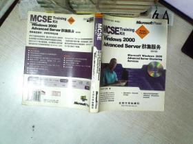 Microsoft Windows 2000 Advanced Server 群集服务  影印版