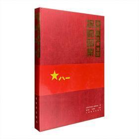 大型历史画册《中国人民解放军将帅图集》,超大开本精装,铜版纸印制。