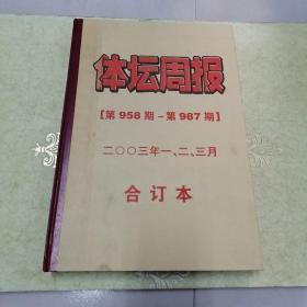 《体坛周报【第958期—第987期】》二00三年一、二、三月  合订本