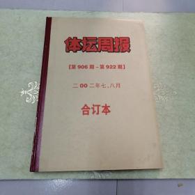 《体坛周报【第906期—第922期】》二00二年七、八月  合订本