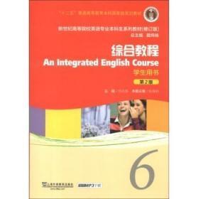 综合教程6(学生用书)(第2版)何兆熊