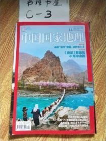 中国国家地理》2015年11
