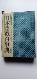 日本语教育事典