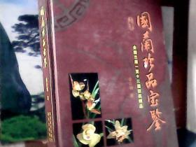 国兰珍品宝鉴 (精装) 四川美术出版社