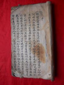 线装古旧书,光绪年,手抄本 ,韵法捷径,书法精美,尺寸约24.5*14cm