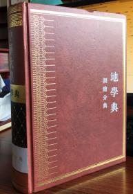 中华大典.地学典.测绘分典