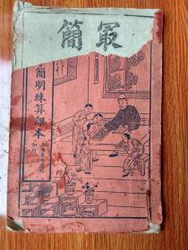 上海昌文书局《最新全国小学简明珠算课本》
