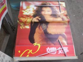 美女剧照   1993年  挂历  12张全    52X75厘米