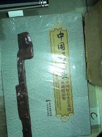 中国好石头(第一卷)/中国好石头艺术馆典藏精品集、