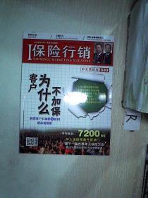 保险行销中文简体版  330