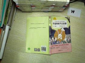 小学语文课外阅读经典读本:中国传统节日故事