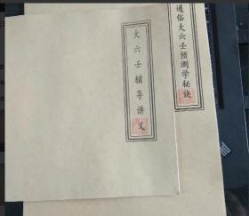 陈维辉 李玉芝 大六壬辅导讲义+通俗大六壬预测学秘诀 两本