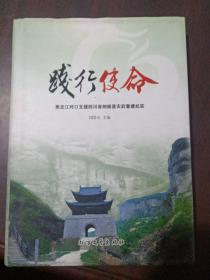 践行使命 : 黑龙江对口支援四川省剑阁县灾后重建纪实