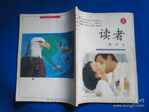 读者 精华本(第1卷),《读者》杂志选编