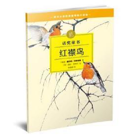 红襟鸟:诺奖童书