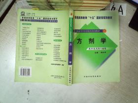 方剂学(供中医药类专业用)