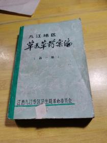 九江地区草医草药汇编 第一集