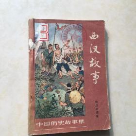 中国历史故事集 西汉故事  林汉达编著 封面 插图 董天野