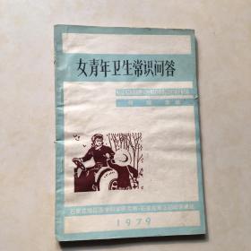 女青年卫生常识问答 封面设计 张庚