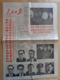 人民日报1992年10月20日