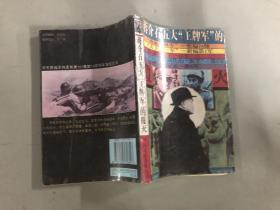 """蒋介石五大""""王牌军""""的覆灭"""