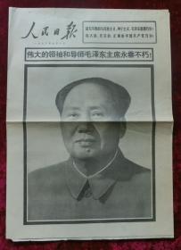 老报纸:人民日报1976年9月10日(毛主席逝世)