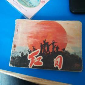 红日 电影连环画册