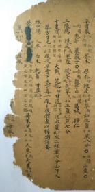清中早期药方手稿
