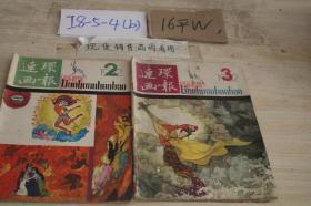 连环画报1982年第2-3期合售