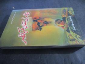 先人的哲理 : 维吾尔文
