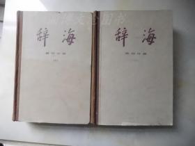 辞海 语词分册(上下册).