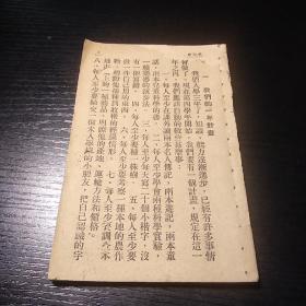初小国语 《国语读本》第七册 初小四年级上学期用