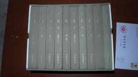 史记 点校本二十四史修订本 十册全 一版一印