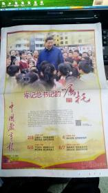 中国教育报  2019.12.31