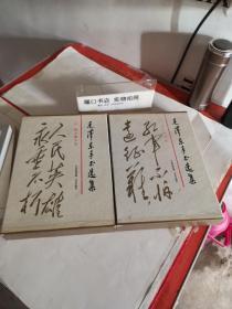 毛泽东手书选集(1.自作诗词卷,2.题词题字卷)