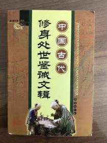中国古代修身处世鉴诫文辑
