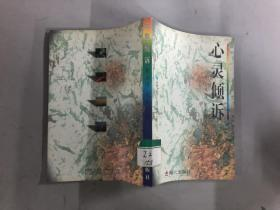 花季・雨季系列(第一辑) 心灵倾诉-中学生心灵深处的秘密·