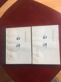 水浒 ( 七十一回 本 )