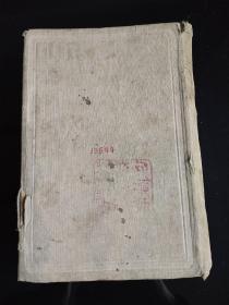 鲁迅全集 1(第一卷,民国37年三版)作家书屋